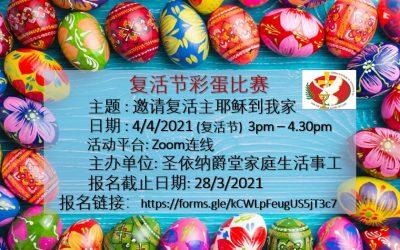 复活节彩蛋比赛